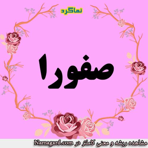 معنی اسم صفورا – معنی صفورا – نام زیبای دخترانه عربی