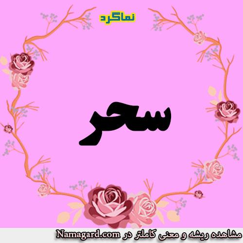 معنی اسم سحر – معنی سحر – نام زیبای دخترانه عربی