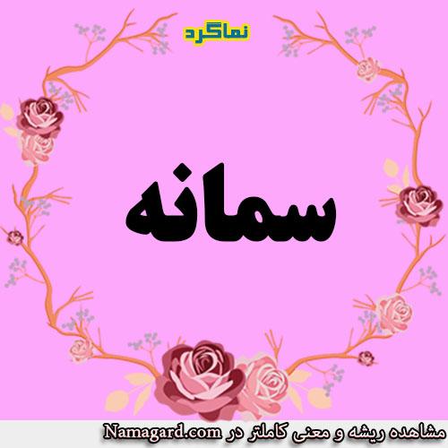 معنی اسم سمانه – معنی سمانه – نام زیبای دخترانه عربی