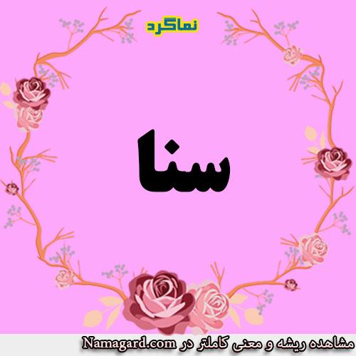 معنی اسم سنا – معنی سنا – نام زیبای دخترانه عربی