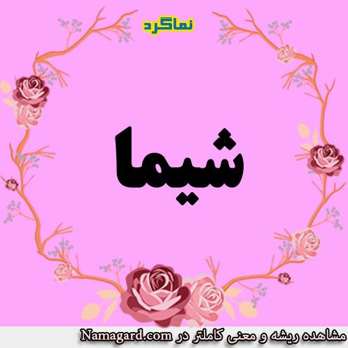 معنی اسم شیما – معنی شیما – نام زیبای دخترانه عربی