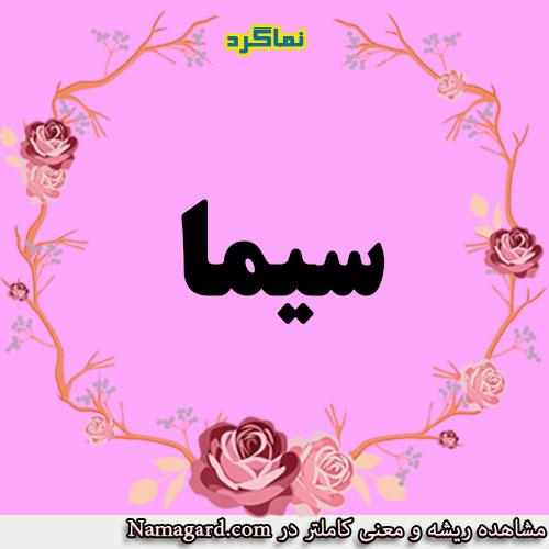معنی اسم سیما – معنی سیما – نام زیبای دخترانه عربی
