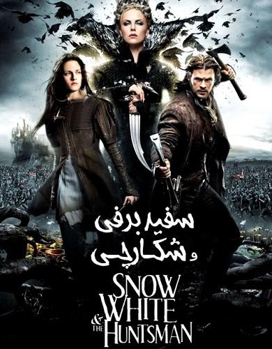 دانلود دوبله فارسی فیلم اکشن سفید برفی و شکارچی ۲۰۱۲