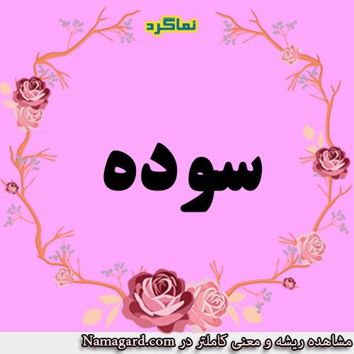 معنی اسم سوده – معنی سوده – نام زیبای دخترانه عربی