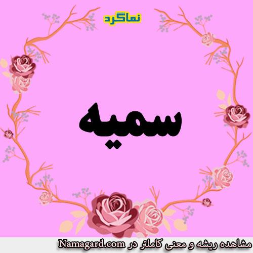 معنی اسم سمیه – معنی سمیه – نام زیبای دخترانه عربی