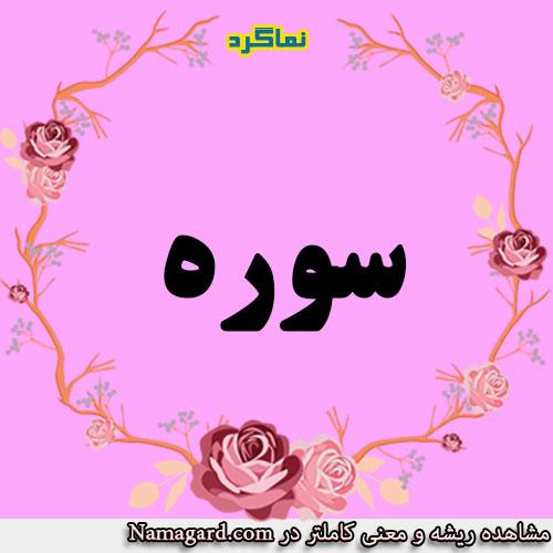 معنی اسم سوره – معنی سوره – نام زیبای دخترانه عربی