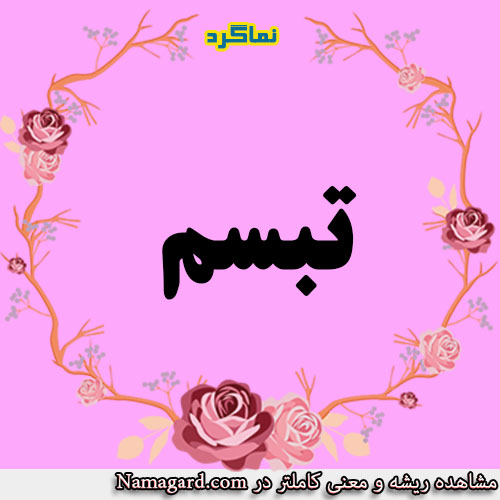 معنی اسم تبسم – معنی تبسم – نام زیبای دخترانه عربی