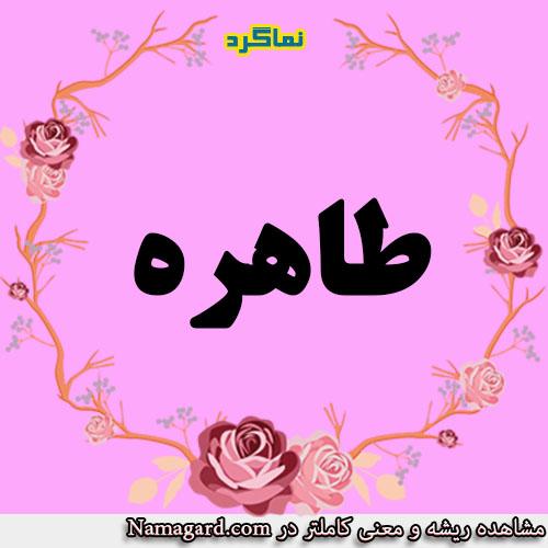 معنی اسم طاهره  – معنی طاهره – نام زیبای دخترانه عربی