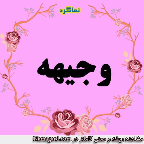 معنی اسم وجیهه – معنی وجیهه – نام زیبای دخترانه عربی