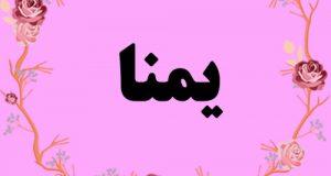 معنی اسم یمنا – معنی یمنا – نام زیبای دخترانه عربی