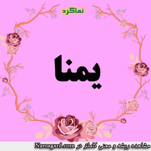 معنی اسم یمنا