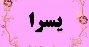 معنی اسم یسرا – معنی یسرا – نام زیبای دخترانه عربی