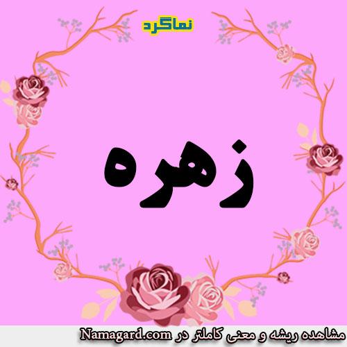 معنی اسم زهره – معنی زهره – نام زیبای دخترانه عربی