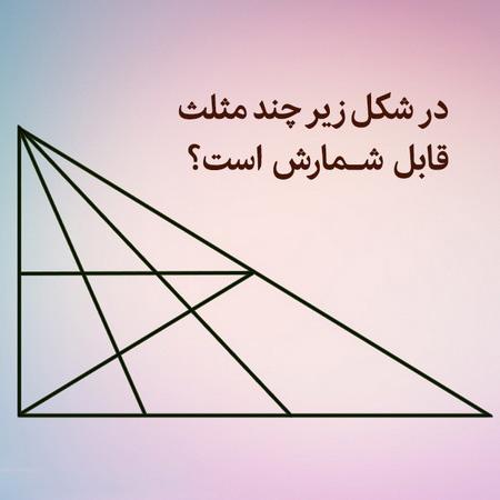 تست هوش تصویری سخت تعداد مثلث ها برای تیزهوش ها!!! + جواب