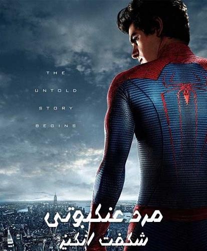 دانلود رایگان فیلم سینمایی The Amazing Spider-Man 2012