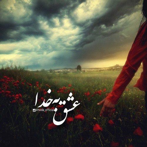 تصاویر عاشقانه+ پروفایل عاشقانه شیک