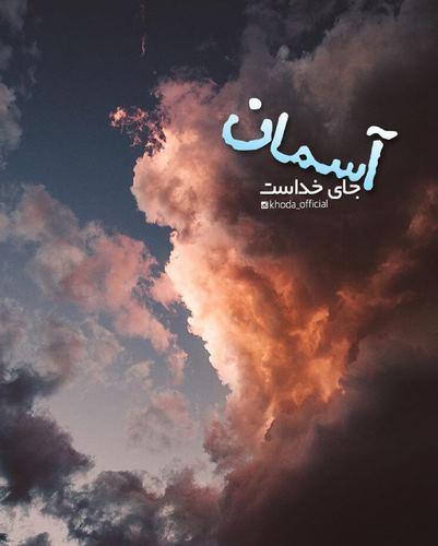 عکس پروفایل و متن التماس دعا