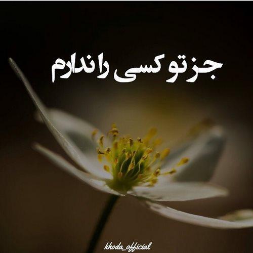 عکس نوشته خدا و دعا کردن زیبا