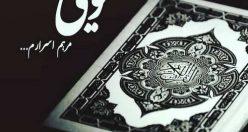 عکس پروفایل مذهبی پسرانه برای اینستاگرام + عکس جدید ۹۹