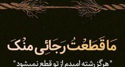 عکس پروفایل و متن التماس دعا + متن های التماس دعا (۴)