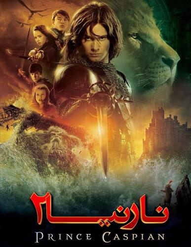 دوبله فارسی فیلم سرگذشت نارنیا ۲ ۲۰۰۸ The Chronicles of Narnia 2