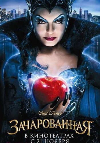 دانلود رایگان دوبله فارسی فیلم کمدی افسون شده Enchanted 2007