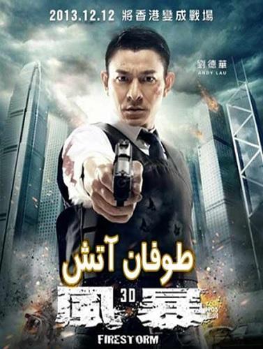 دانلود دوبله فارسی فیلم سینمایی طوفان آتش Firestorm 2013