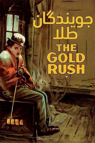 دانلود دوبله فارسی فیلم کمدی جویندگان طلا The Gold Rush 1925