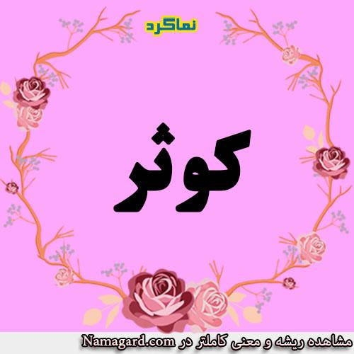 معنی اسم کوثر – معنی کوثر – نام زیبای دخترانه عربی