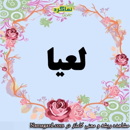 معنی اسم لعیا – معنی لعیا – نام زیبای دخترانه عبری