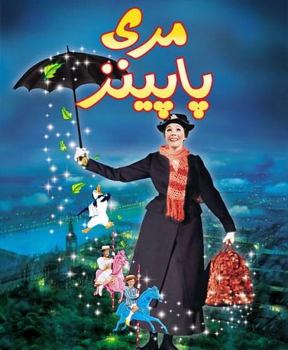 دانلود رایگان دوبله فارسی فیلم مری پاپینز Mary Poppins 1964