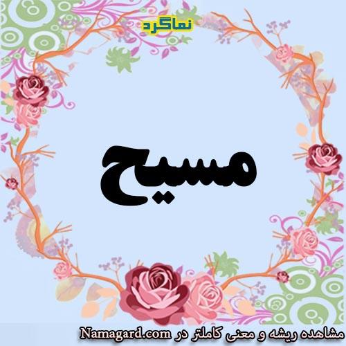 معنی اسم مسیح – معنی مسیح – نام زیبای پسرانه عبری