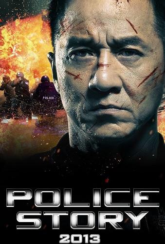 دوبله فارسی فیلم داستان پلیس Police Story: Lockdown 2013