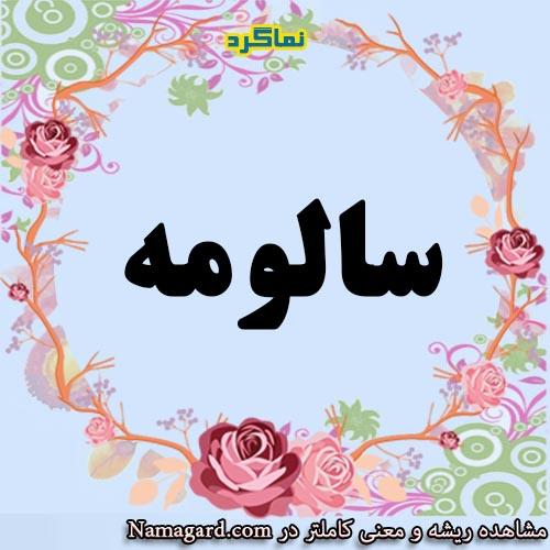 معنی اسم سالومه – معنی سالومه – نام زیبای دخترانه عبری