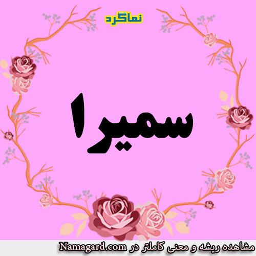 معنی اسم سمیرا – معنی سمیرا – نام زیبای دخترانه عربی