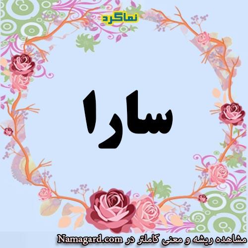 معنی اسم سارا – معنی سارا – نام زیبای دخترانه عبری