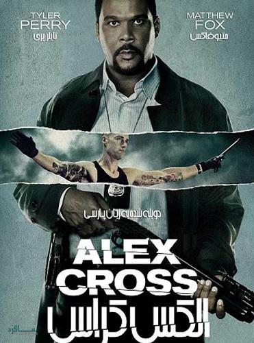 دانلود دوبله فارسی فیلم سینمایی الکس کراس Alex Cross 2012