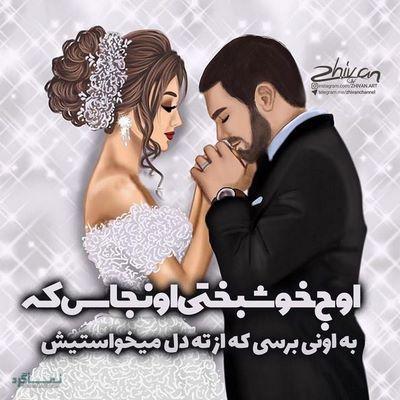 عکس های عاشقانه دونفره عروس جدید