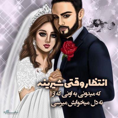 عکس های عاشقانه دونفره عروس متفاوت