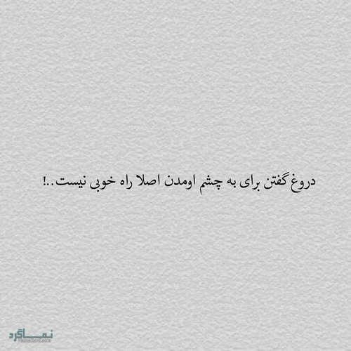 عکس نوشته های خفن زیبا