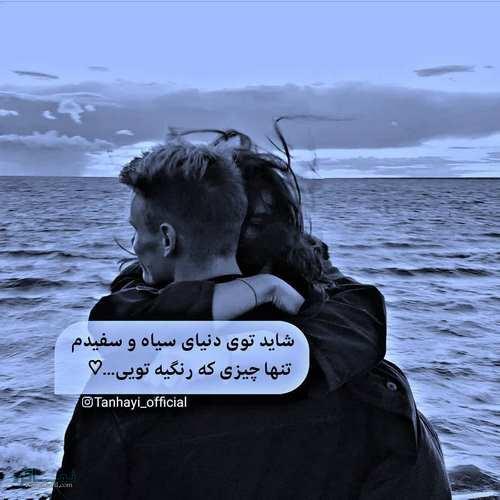 عکس نوشته های استاتوس عاشقانه