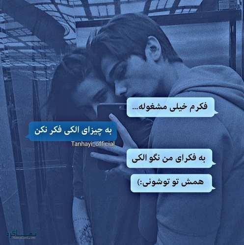 عکس نوشته های استاتوسی عاشقانه