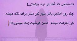 عکس نوشته استاتوس + عکس نوشته فاز سنگین و تنهایی ۱۴۰۰