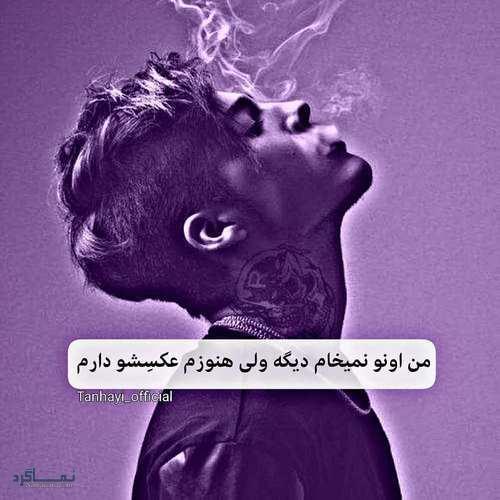 عکس نوشته استاتوسی