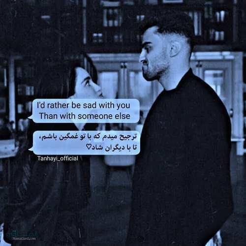 عکس نوشته استاتوس عاشقانه