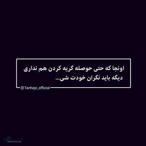 عکس نوشته های دپ مشکی ناب