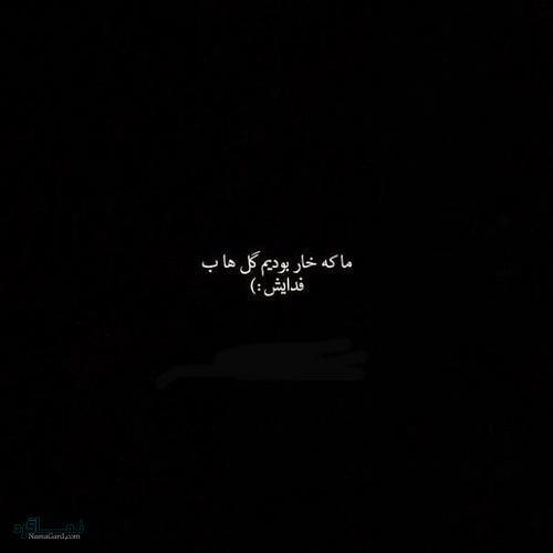 عکس نوشته های دپ اینستای رمانتیک