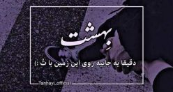 عکس نوشته دپ و غمگین + عکس نوشته تنهایی و غمگین (۷)