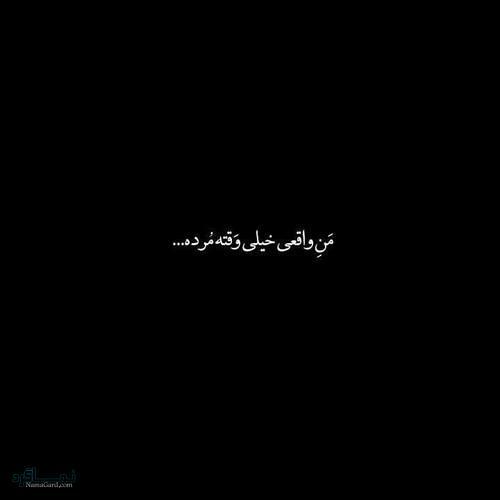 عکس نوشته های دپ اینستای زیبا