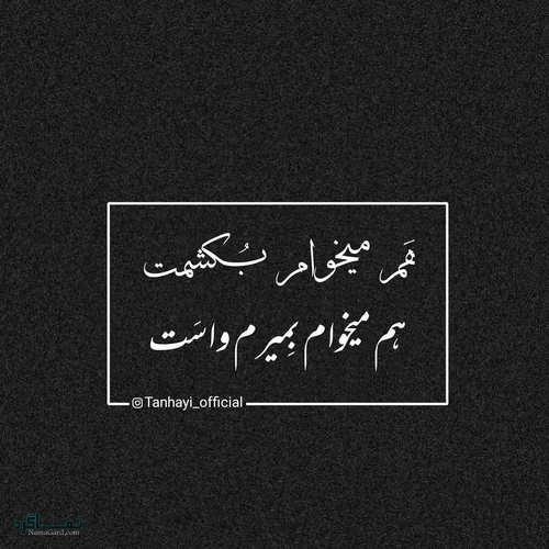 عکس نوشته دپ مشکی